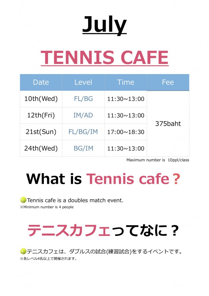 2019_tenniscafe July English Japanse