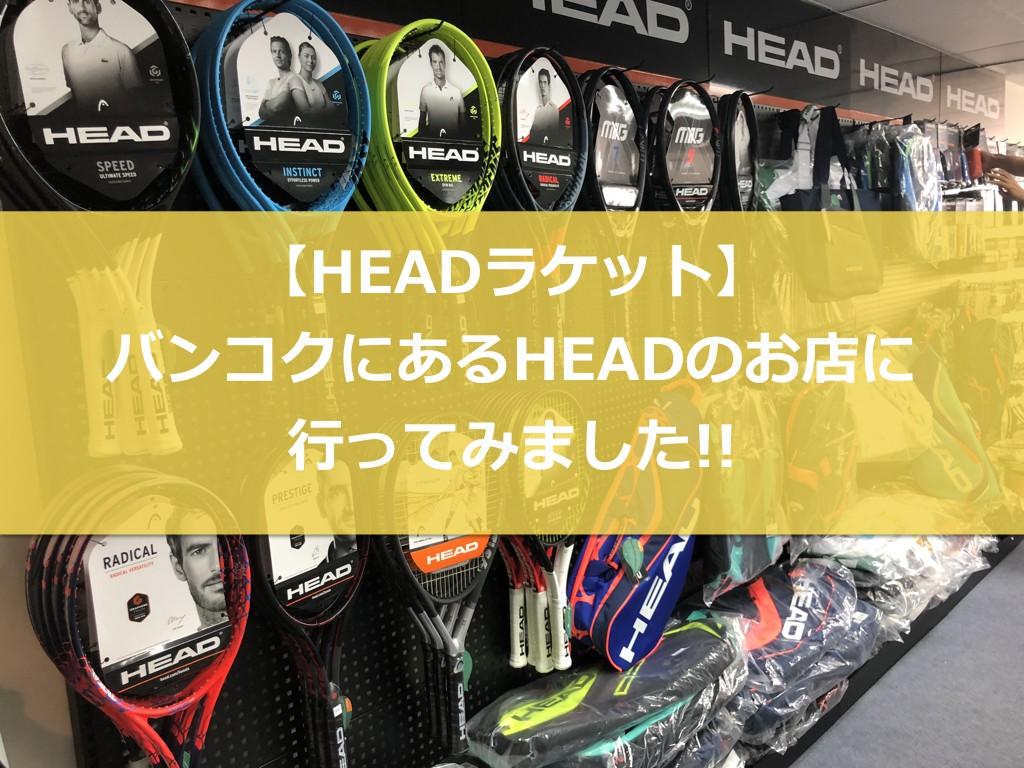 Headのお店.001