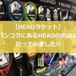 【HEAD】バンコクにあるHeadのお店に行って来ました!!