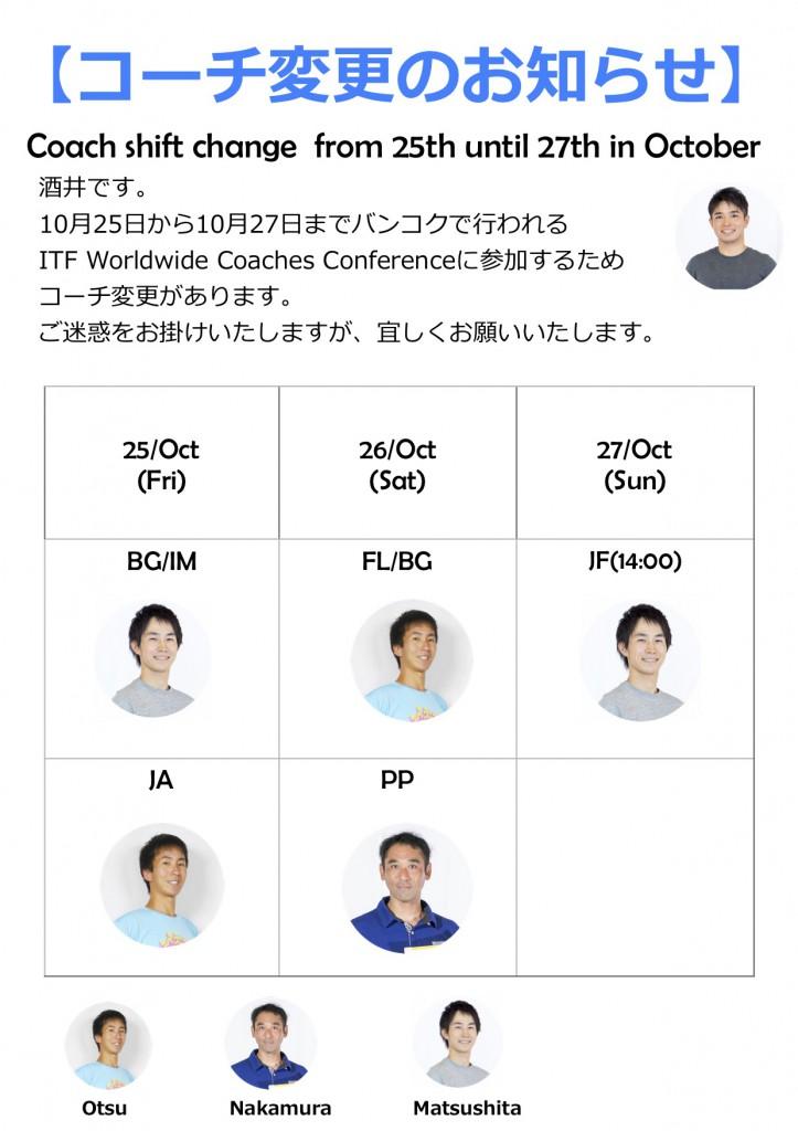 お知らせ コーチ変更(Oct)2019