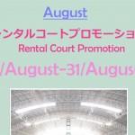 【メンバープロモーション】8月はレンタルコートプロモーションでお友達とテニスをしませんか!!