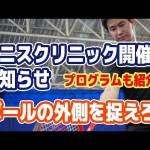 7.8月に開催するテニスクリニックのお知らせとプログラム内容も一部紹介します!
