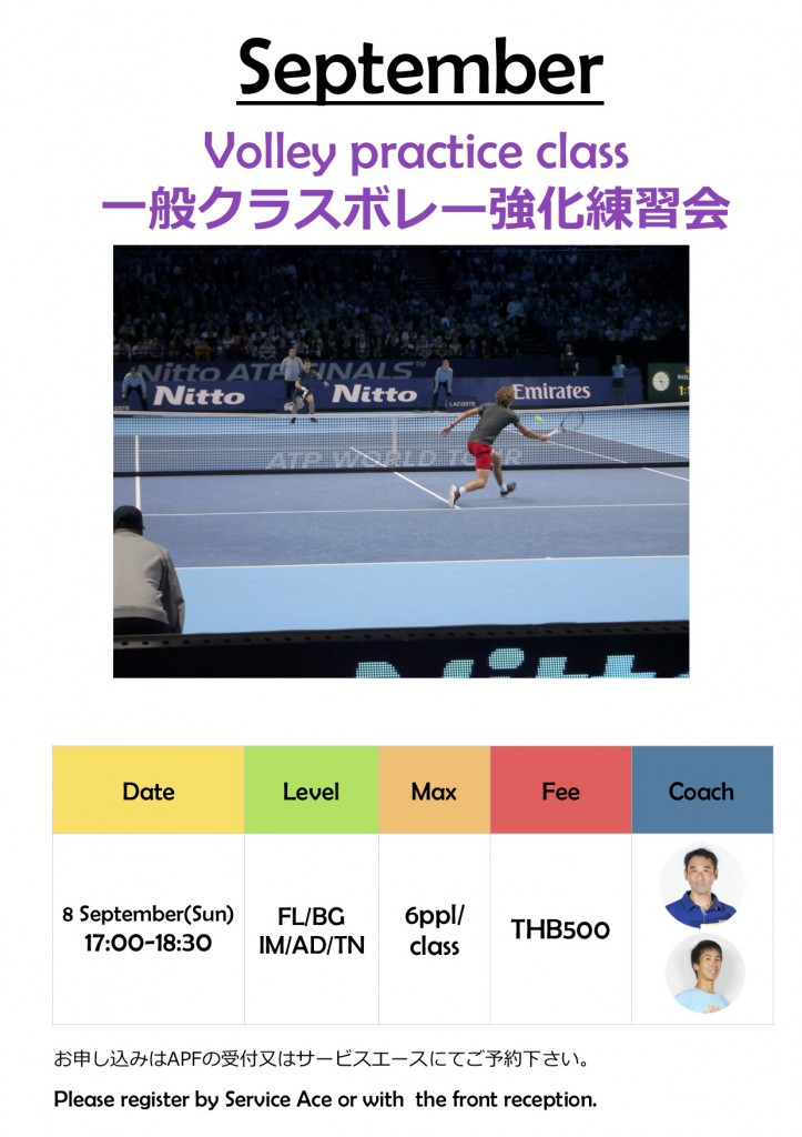 ボレー強化練習会 2019 September
