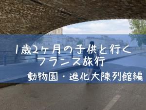 動物園・進化大陳列館編.001