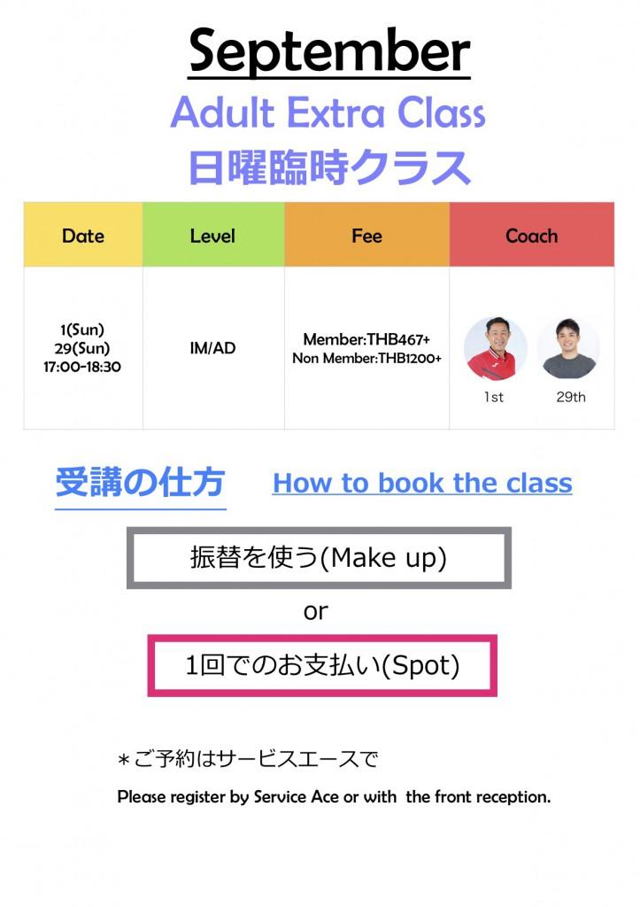 APF 臨時クラス September 2019