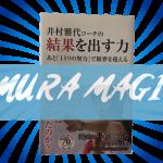 【読書】井村雅代さんの本を読んで。