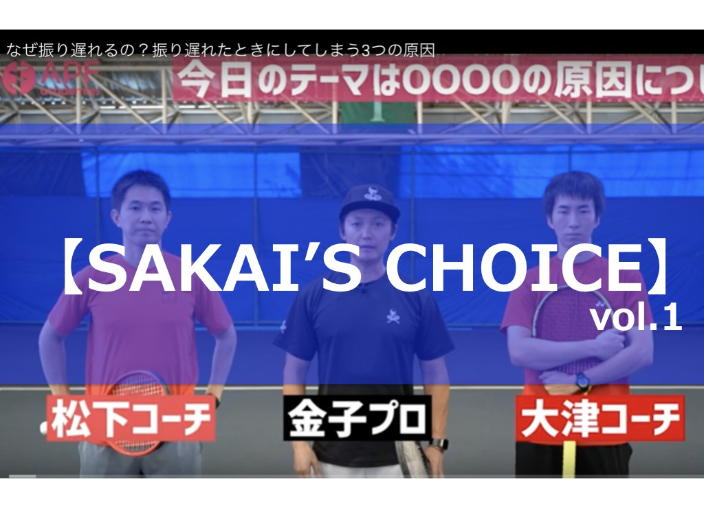 SAKAI'S CHOICE vol.1.001
