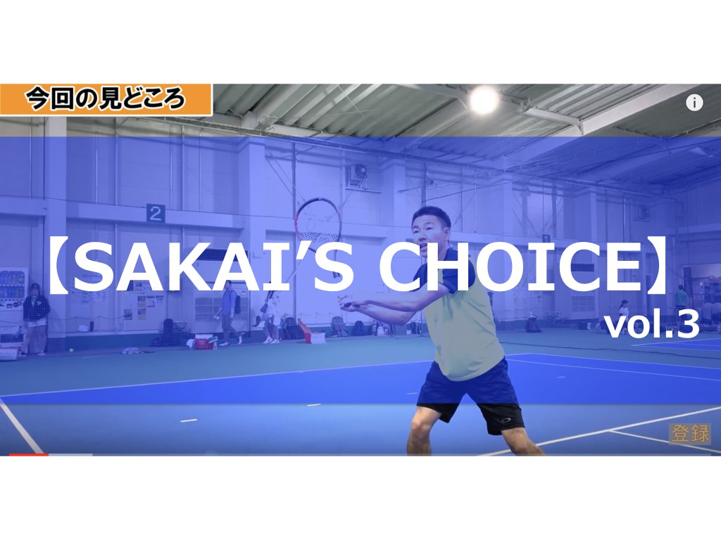 SAKAI'S CHOICE vol.3.001