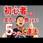 過去YouTube動画集vol.2(初心者、ジャックナイフ、エッグボール)