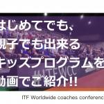 【21st ITF Worldwide Coaches Conference BKK 2019】はじめてでも、親子でも楽しく出来る、3歳から7歳までのキッズプログラムのご紹介!