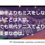 【21st ITF Worldwide Coaches Conference BKK 2019】相手よりもミスをしないことは大切。でも現代テニスでそれよりも重要なのは。。。