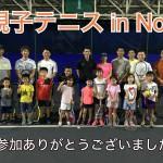 11月10日親子テニスありがとうございました。