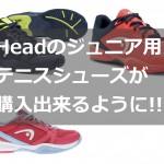 【HEAD】ジュニア用のテニスシューズが購入出来るようになりました!!