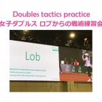 【女子ダブルス】ロブからの戦術練習会