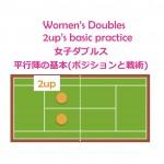 【女子ダブルス】1/28は平行陣の基本を学ぶ、特別レッスンに参加してみませんか