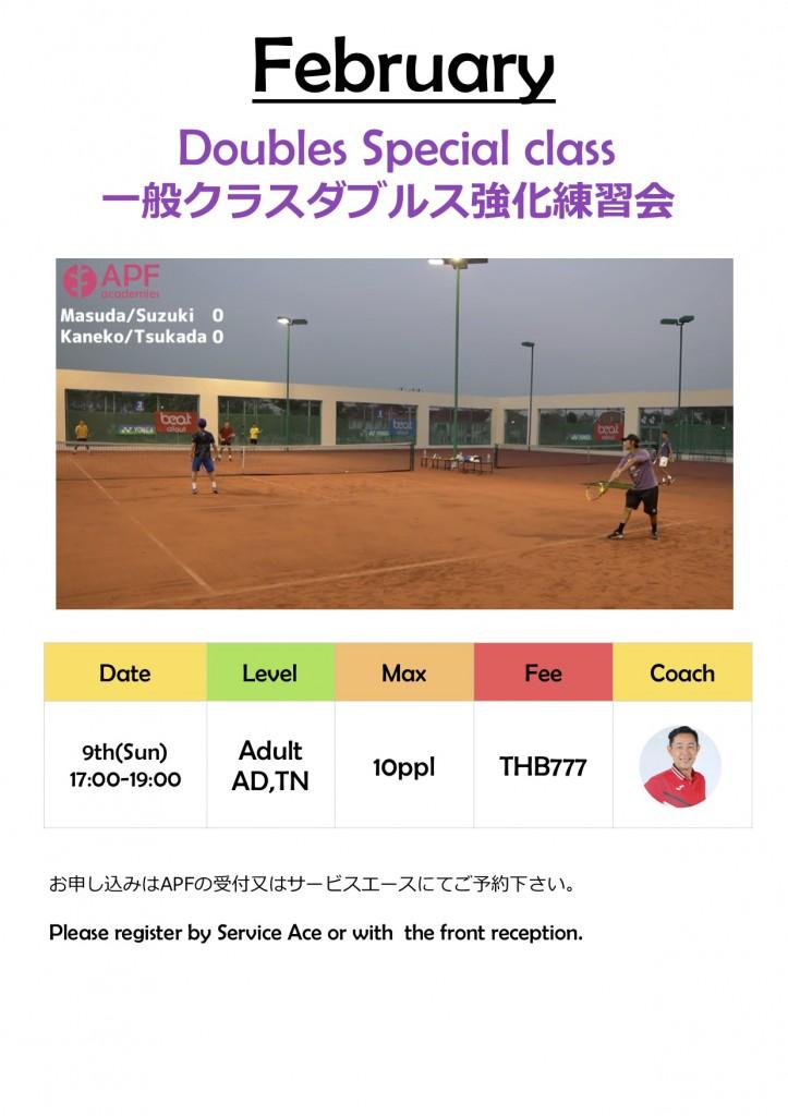ダブルス強化練習会 2020 February