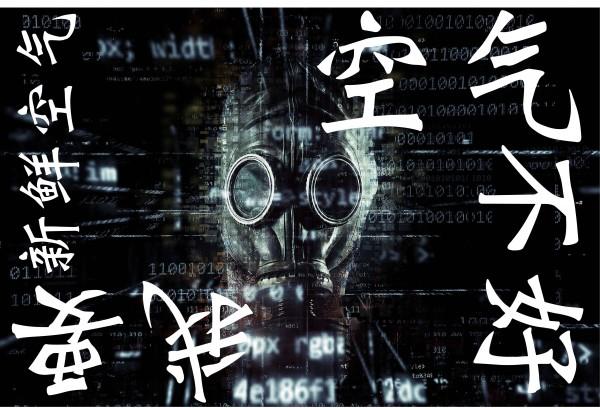 gas-mask-2545867_1280