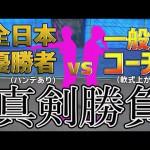【元全日本優勝者】一般人(コーチ)が一流プロ選手に○○流で試合をしてもらったら…