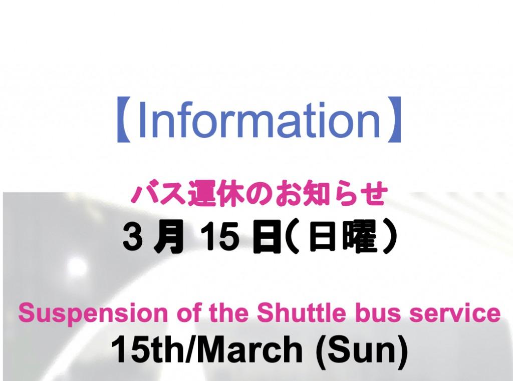 バス運休混合A4