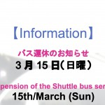 【Information】suspension of the shuttle bus