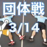 【イベント】3/14は一般クラス対象の団体戦を行います! ぜひご参加ください!!