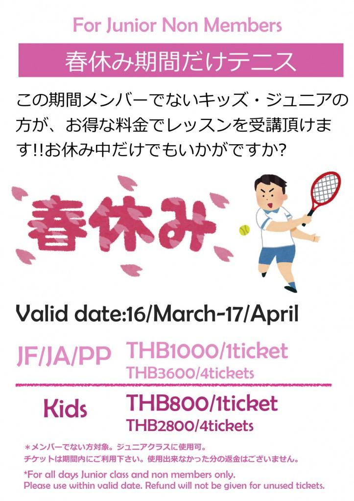 2020春休み中だけでもテニスプラン3月4月