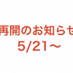 【重要】5/21より特別スケジュールでクラスを再開します!!