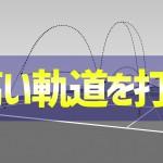 【テニス】高さを出せるようになろう!テニスは直線だけじゃないんです。