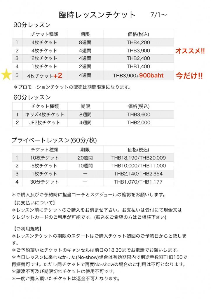 チケット価格 20200606(0701更新)