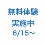 無料体験レッスンも再開します(6/15〜)