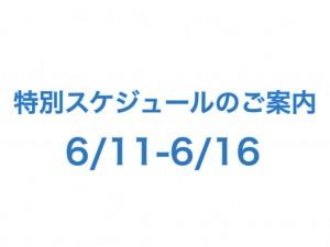 特別スケジュール表紙 11th June.001