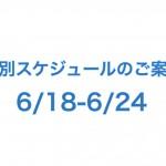 6/18-6/24の特別スケジュールのご案内【6/15 再更新】
