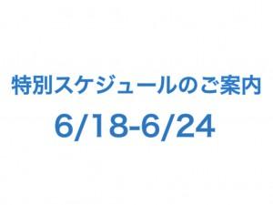 特別スケジュール表紙 6月18日.001