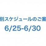 6/25-6/30の特別スケジュールの予約は6/20(8:30)からになります