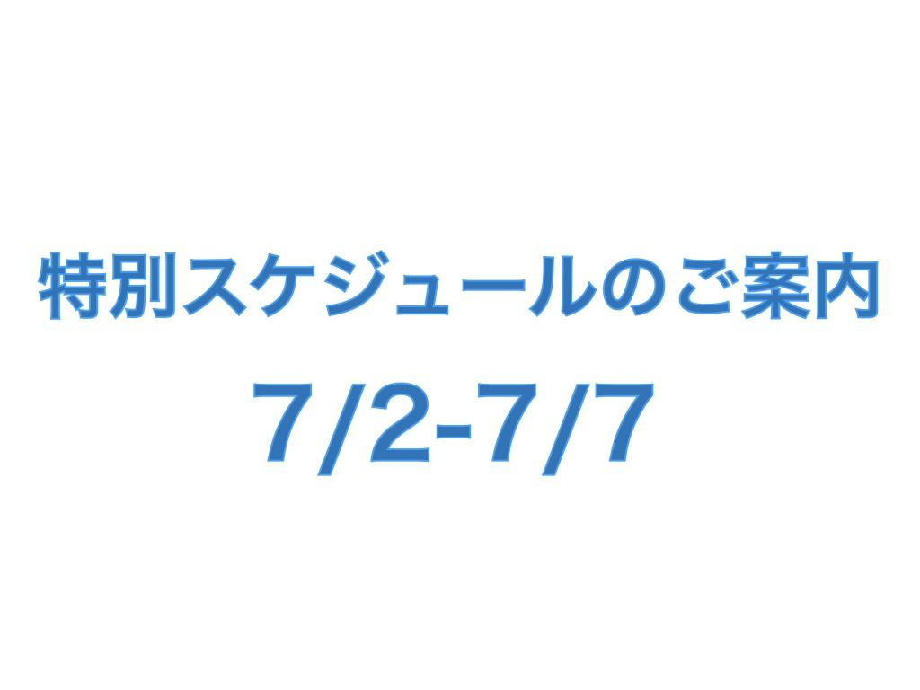 特別スケジュール7月.001