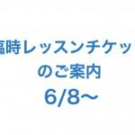 臨時レッスンチケットのご案内(6/8〜)