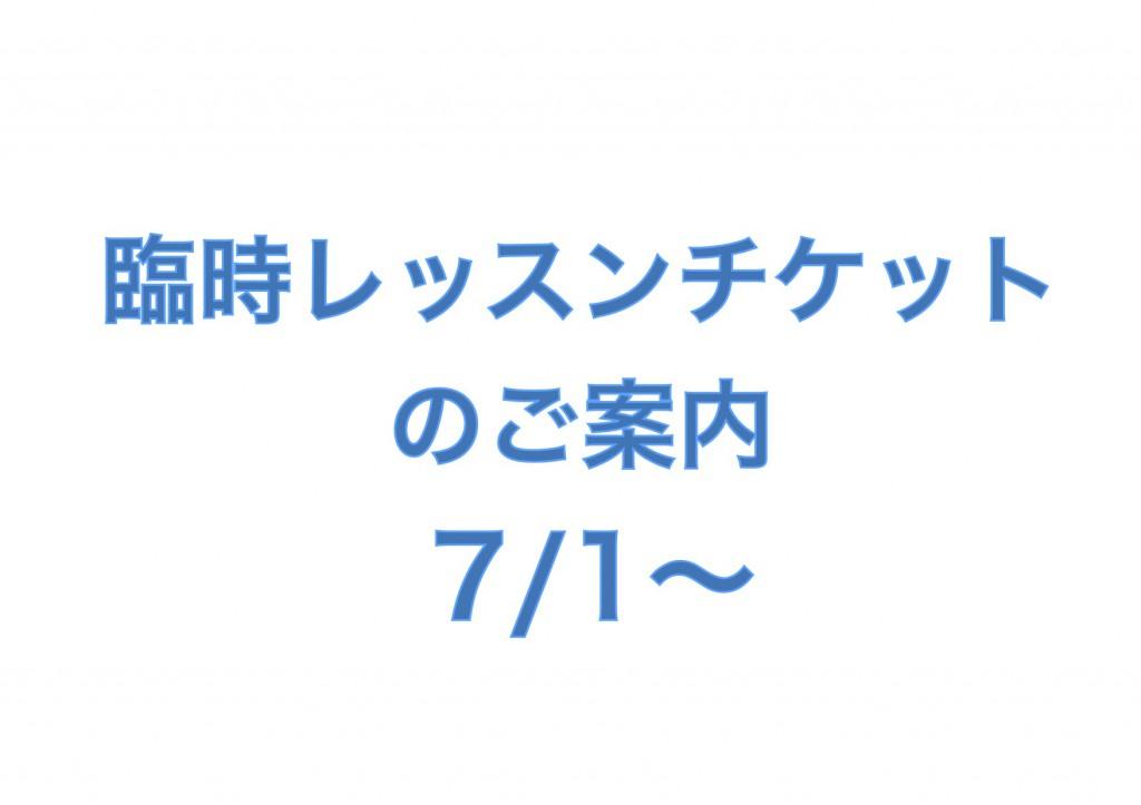 臨時レッスンチケット from 1st July
