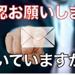 【確認】サービスエースのメールについて