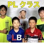 【PLクラス】大会出場開始&Bチーム再始動