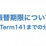 Term141までの分の、レッスンチケットの振替期限について