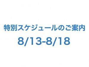 特別スケジュール表紙 13th August.001