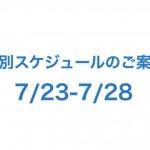 7/23-7/28の特別スケジュールのご案内