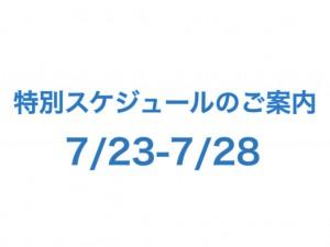特別スケジュール表紙 23rd July.001