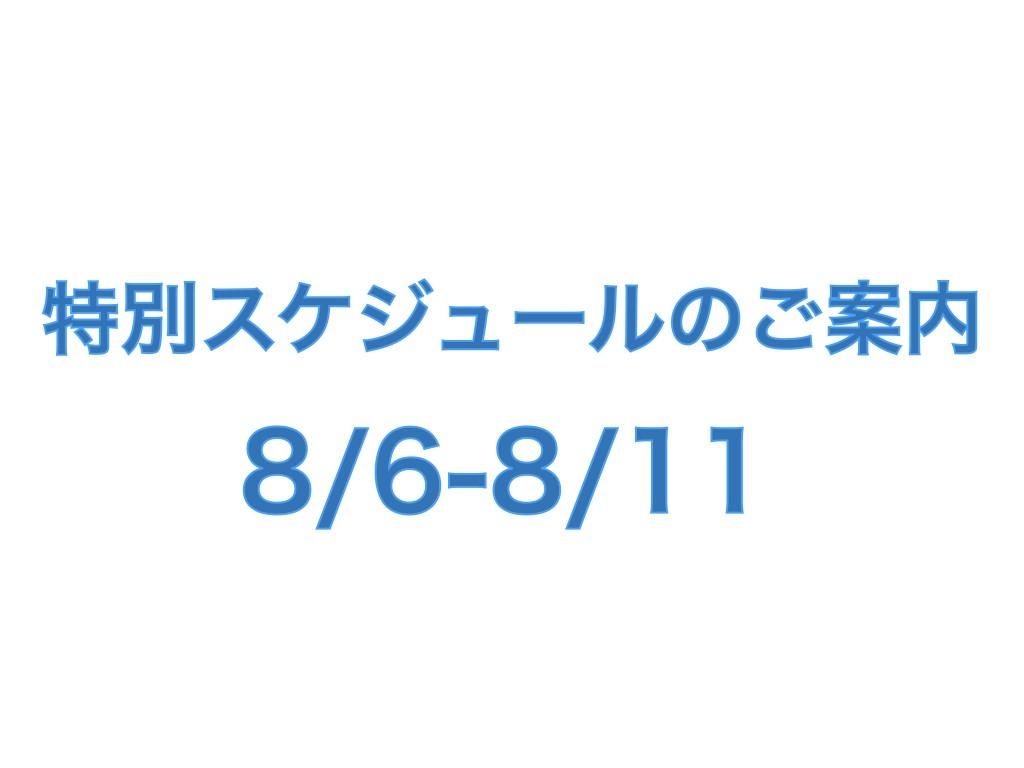 特別スケジュール表紙6th August.001