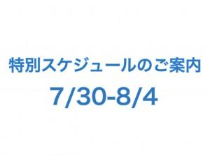 特別スケジュール表紙7:30.001