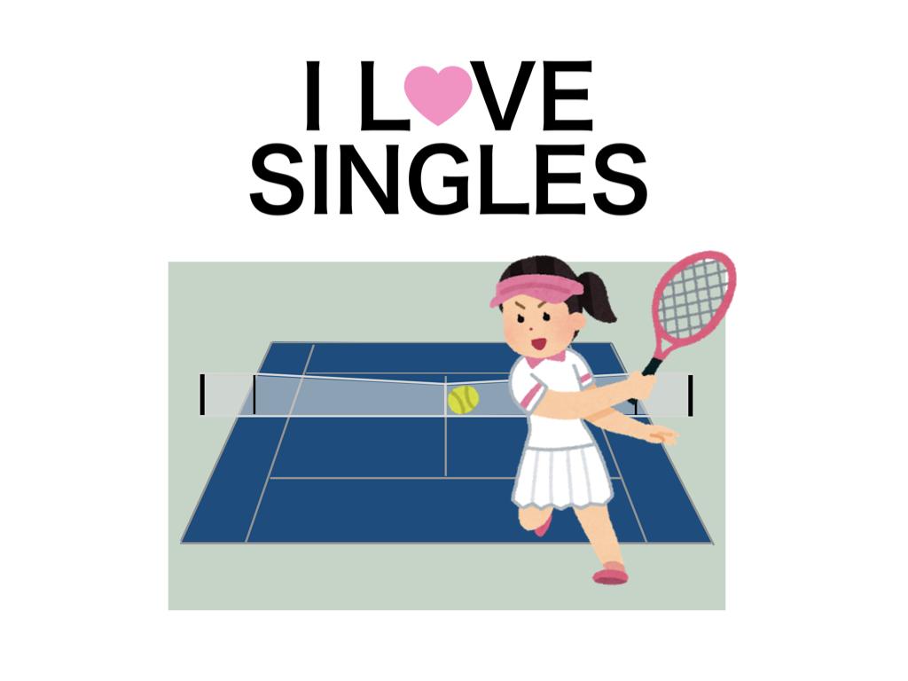 シングルス】ダブルス女子がシングルスをプレーする時に最初に覚えて ...
