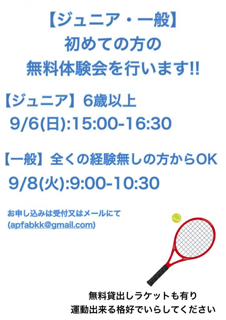 無料体験会 6th and 8th September