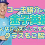レッスンコーチ紹介!自分でしちゃいます 金子です!