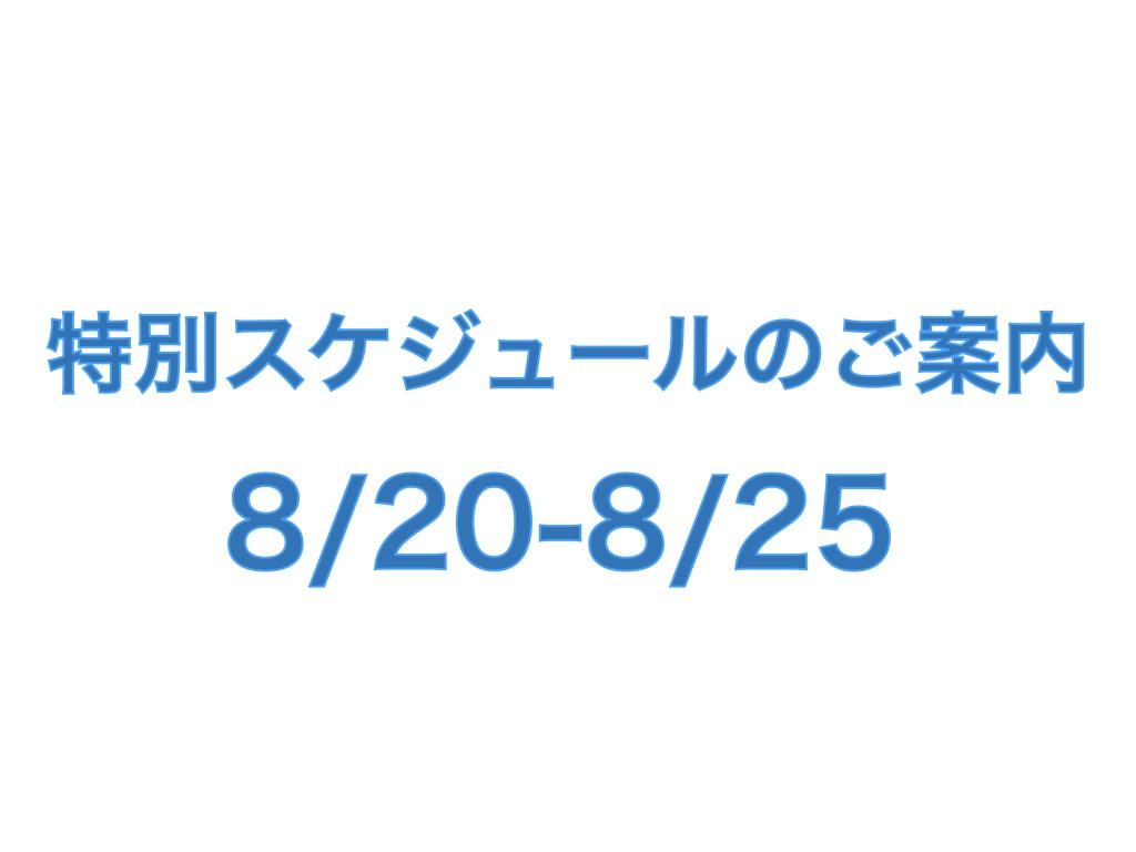 8月20日スケジュール.001