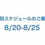 8/20-8/25の特別スケジュールのご案内